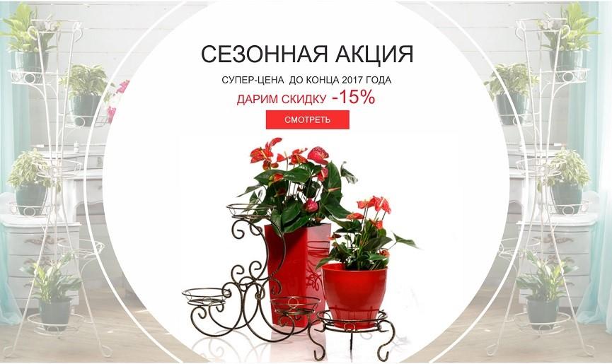 Распродажа цветочниц