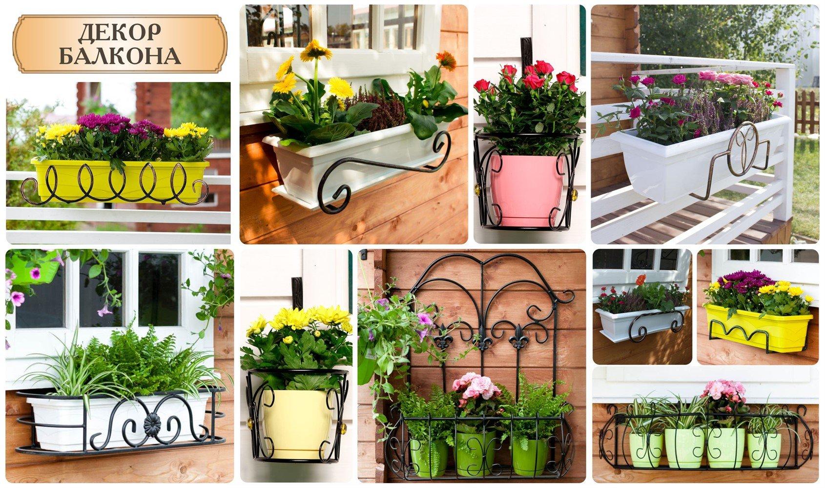 Подставки для цветов на балкон