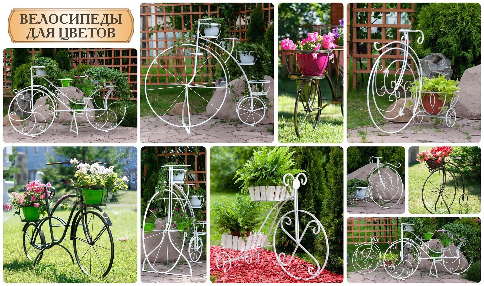 Велосипеды садовые