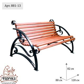 Садовый диван 881-13R