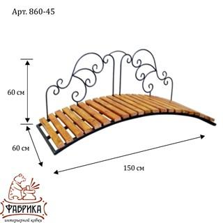Декоративный мостик 860-45