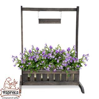 Деревянная подставка для цветов 59-164