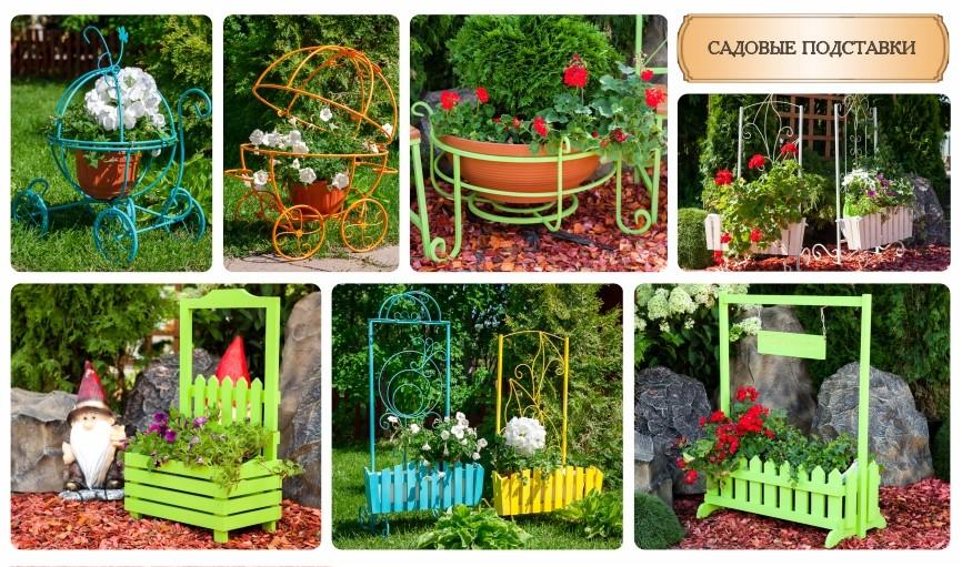 Садовые подставки для цветов
