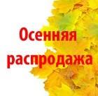 Выгодная осень -50%