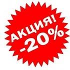 ЛЕТНЯЯ АКЦИЯ -20%