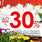 Скидки до 30% на цветочницы и садовые фигуры!