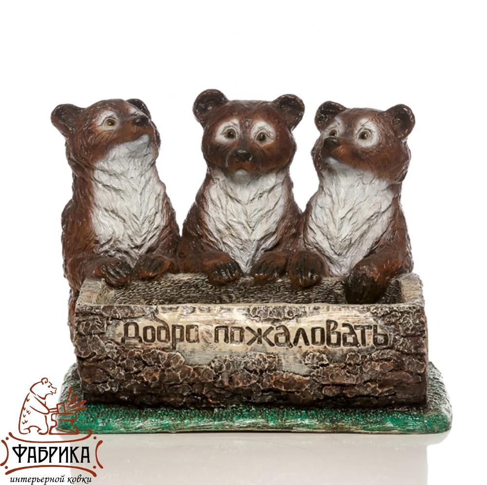 Кашпо Три медведя, U08142
