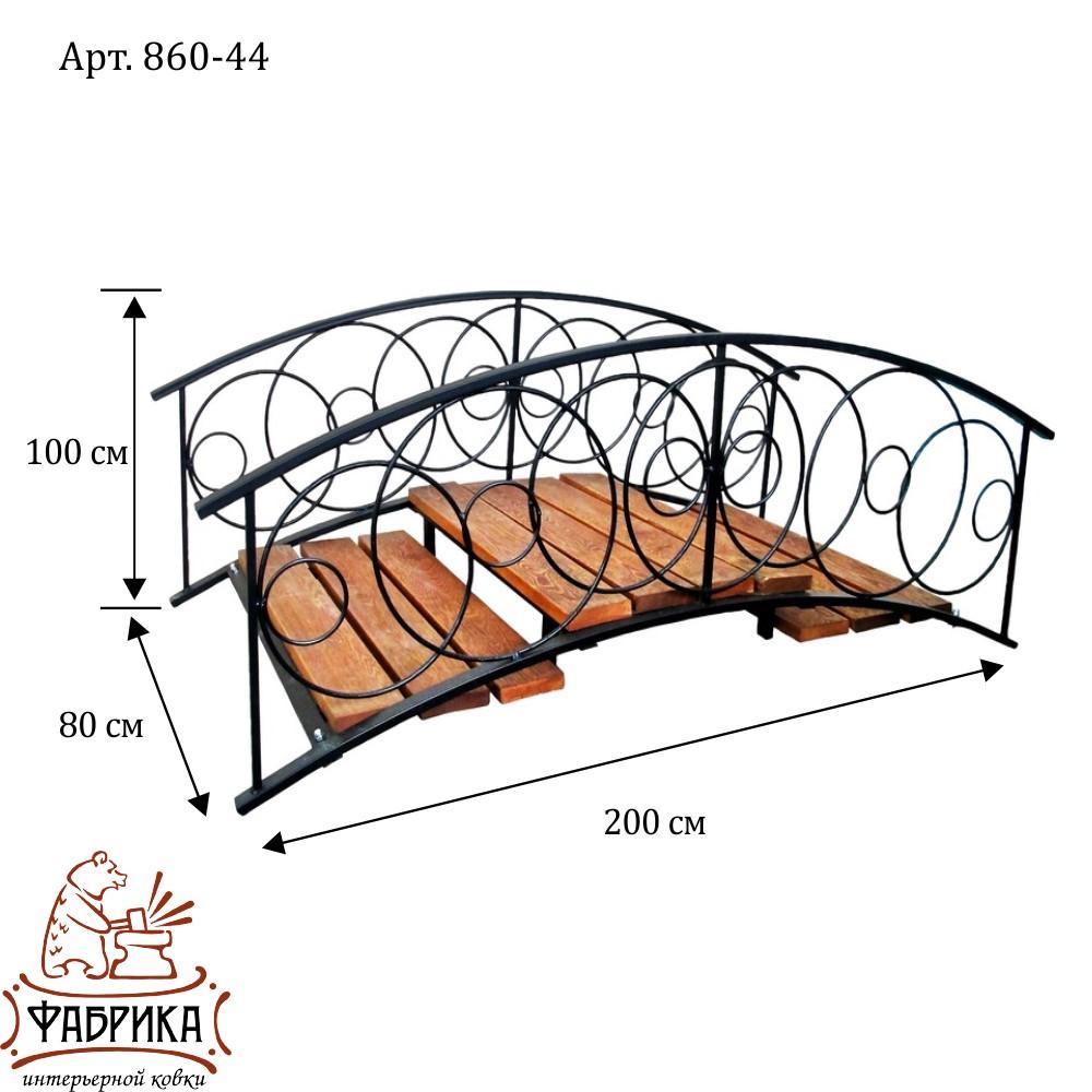 Декоративный мостик 860-44R