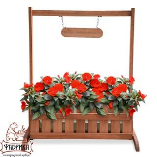 Деревянная подставка для цветов 59-166